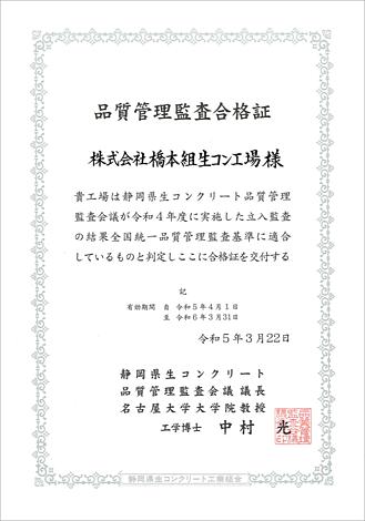 品質管理監査合格証